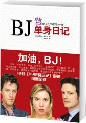 BJ单身日记(试读本)