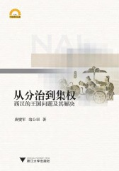 从分治到集权——西汉的王国问题及其解决