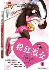 粉红淑女1(试读本)