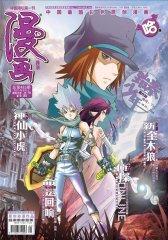 漫画月刊·哈版 月刊 2011年09期(电子杂志)(仅适用PC阅读)