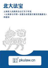 云南省人民政府办公厅关于印发《云南参与中国-东盟自由贸易区建设实施意见》的通知