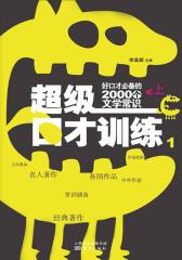 超级口才训练1:好口才必备的2000个文学常识(上)