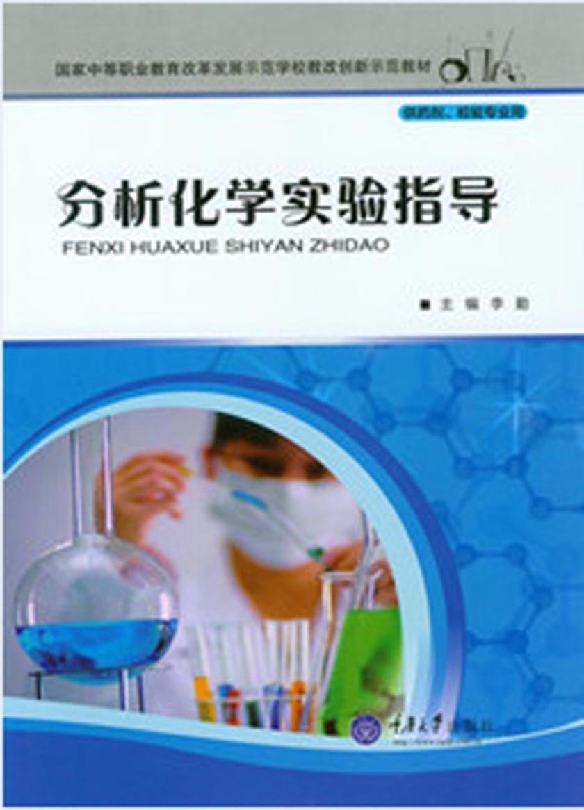 分析化学实验指导