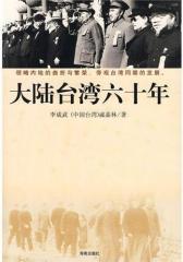 大陆台湾六十年(试读本)