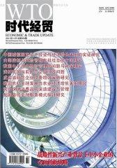 时代经贸 旬刊 2011年21期(电子杂志)(仅适用PC阅读)