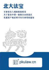 甘肃省出入境检验检疫局关于签发中国-秘鲁自由贸易区优惠原产地证明书有关事项的通知