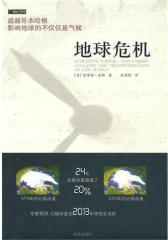 地球危机(试读本)