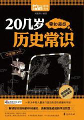 20几岁要知道点历史常识-中国卷(Mbook随身读)