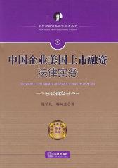 中国企业美国上市融资法律实务