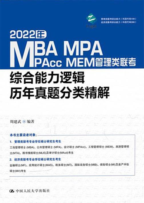 2022年MBA、MPA、MPAcc、MEM管理类联考综合能力逻辑历年真题分类精解