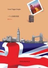 留学英国攻略