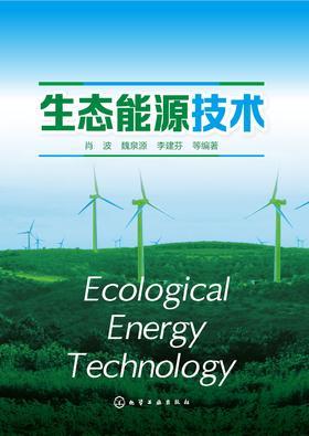 生态能源技术