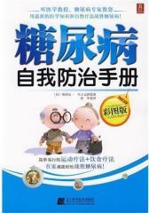 糖尿病自我防治手册(试读本)