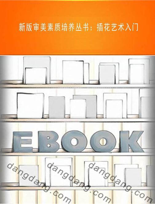 新版审美素质培养丛书:插花艺术入门