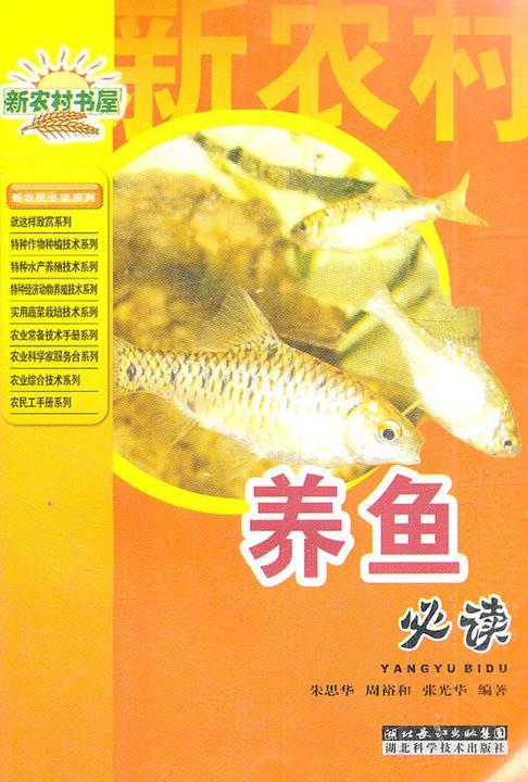 养鱼必读(新农村书屋)