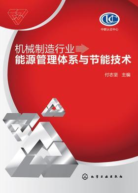 机械制造行业能源管理体系与节能技术