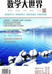 数学大世界·教师适用 月刊 2011年11期(电子杂志)(仅适用PC阅读)