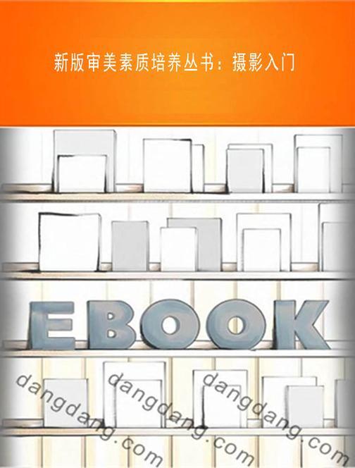 新版审美素质培养丛书:摄影入门