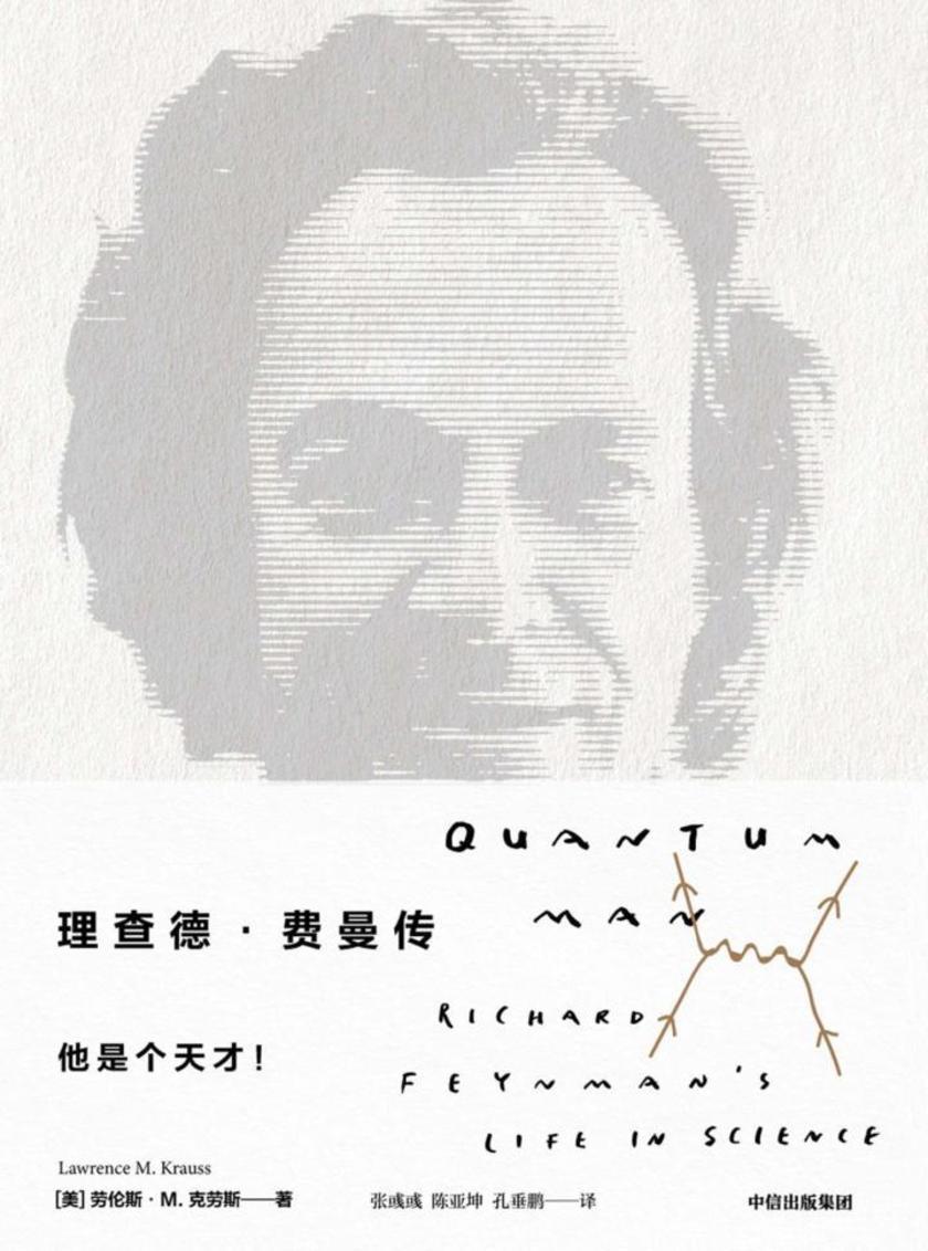 理查德·费曼传