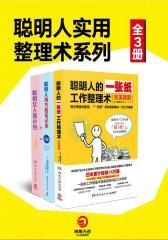 聪明人实用整理术系列(全3册)