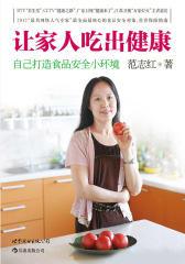 让家人吃出健康(营养学专家为你精心打造的家庭健康饮食指南,解答大众关心的日常饮食困惑!)