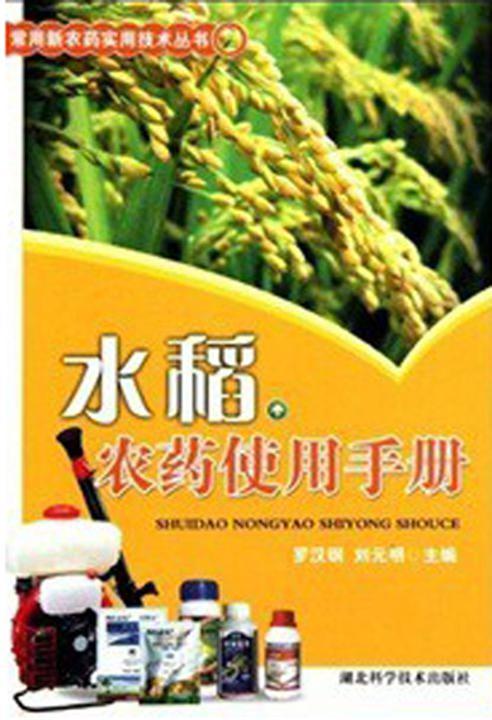 水稻农药使用手册(常用新农药实用技术丛书)