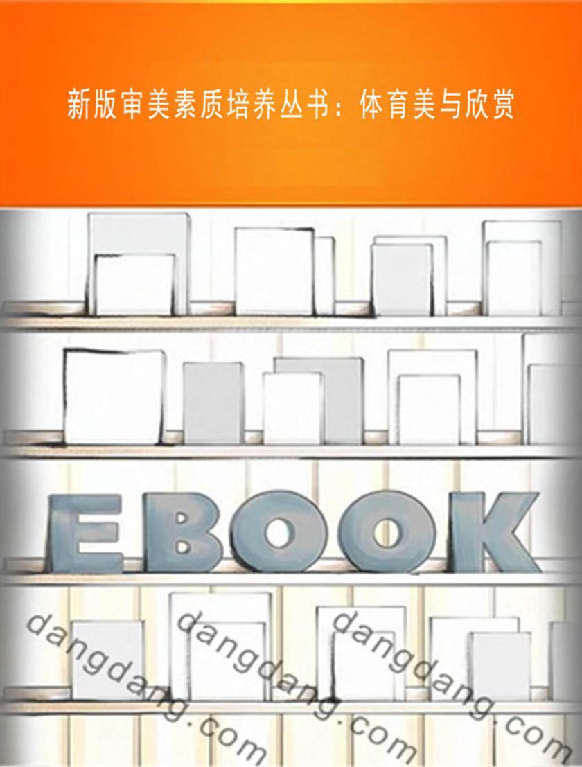 新版审美素质培养丛书:体育美与欣赏