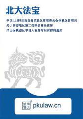 中国(上海)自由贸易试验区管理委员会保税区管理局关于临港地区第二批限价商品住房洋山保税港区申请人看房时间安排的通知
