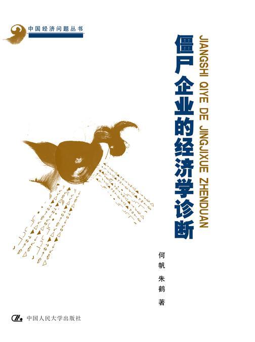 僵尸企业的经济学诊断(中国经济问题丛书)