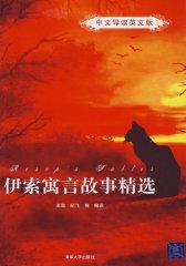 伊索寓言故事精选(中文导读英文版)(试读本)