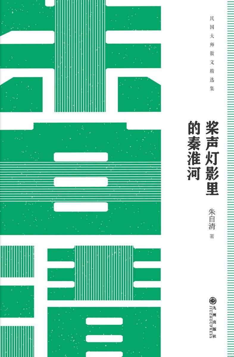 民国大师经典:桨声灯影里的秦淮河-朱自清