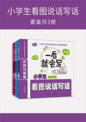 小学生看图说话写话(套装共3册)(仅适用PC阅读)