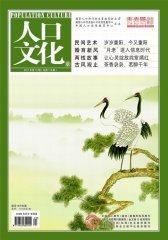 青春期健康·人口文化 月刊 2011年10期(电子杂志)(仅适用PC阅读)