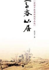 富春山居——俞国平获奖新闻作品选