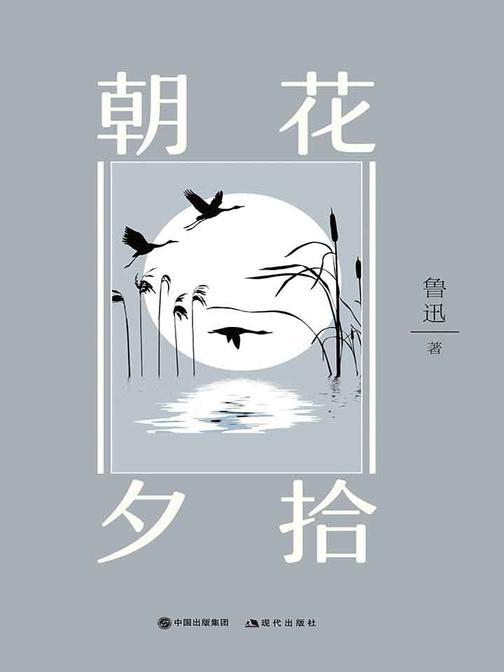 朝花夕拾(插图典藏版)(部编本必读书目)
