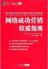 网络成功营销权威指南(试读本)