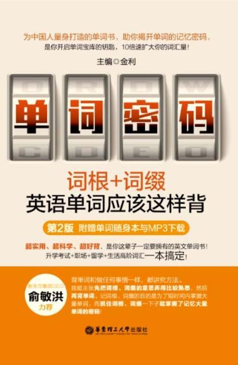 单词密码(新东方总裁俞敏洪鼎力推荐,为中国人量身打造的英语单词书!)