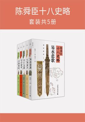 陈舜臣十八史略(套装共5册)