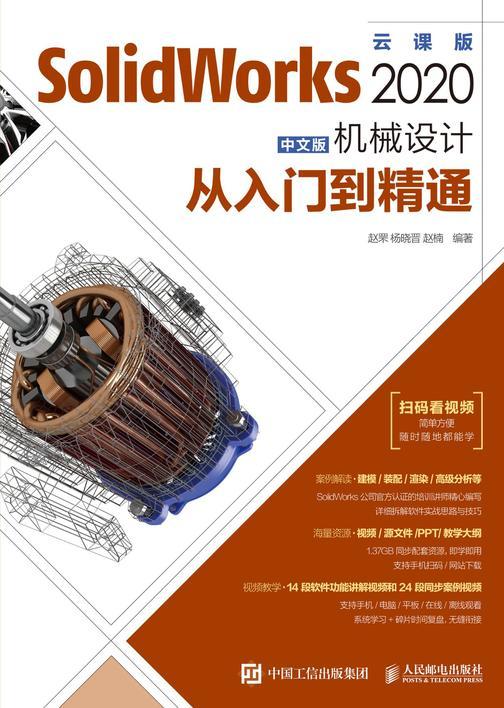 SolidWorks 2020中文版机械设计从入门到精通