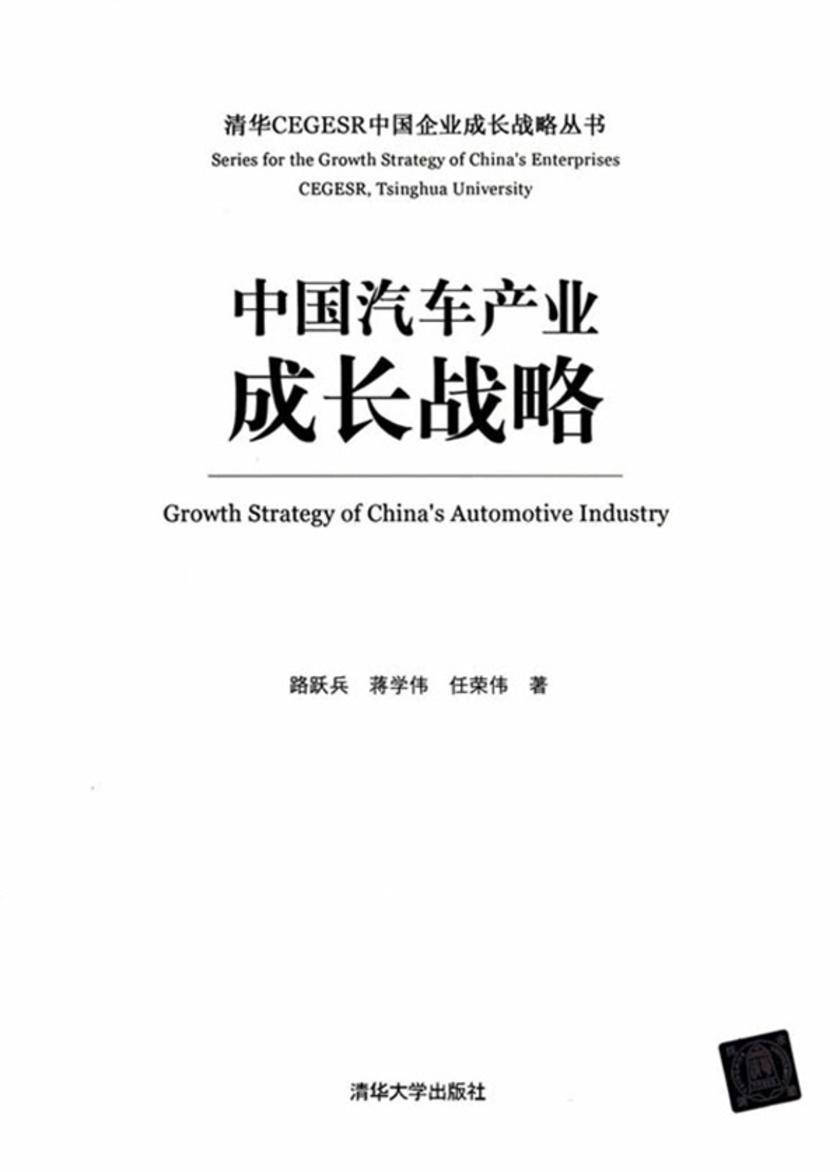 中国汽车产业成长战略(仅适用PC阅读)