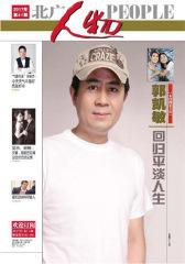 北广人物第41期(电子杂志)