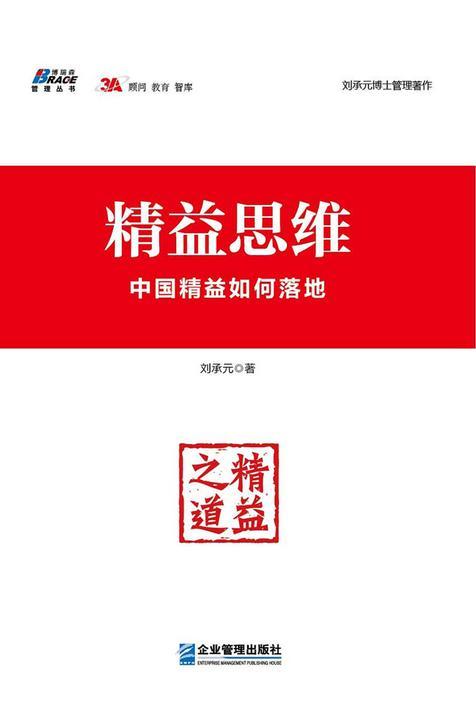 精益思维:中国精益如何落地