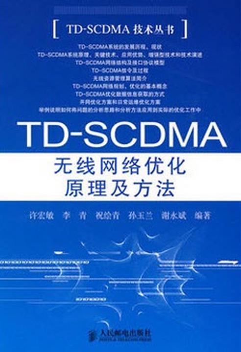 TD-SCDMA无线网络优化原理及方法