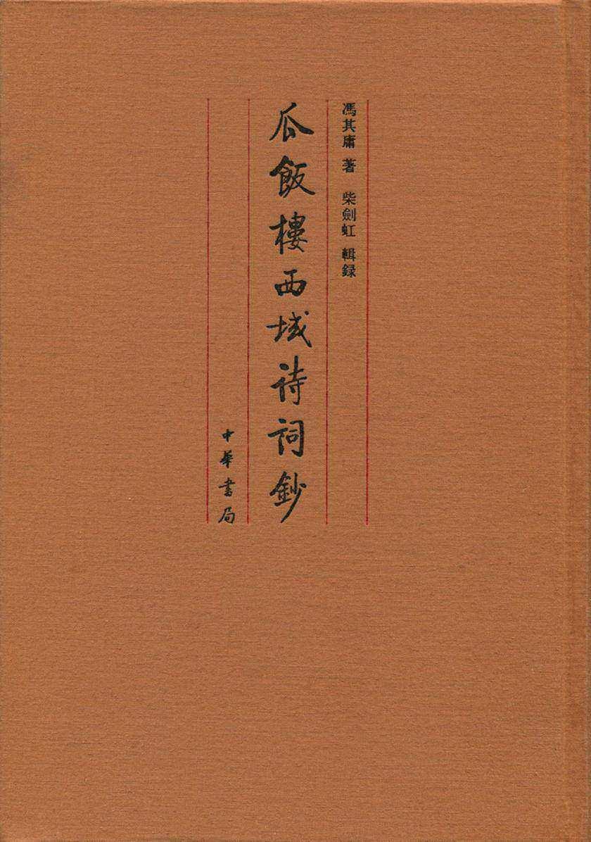 瓜饭楼西域诗词钞(精)(仅适用PC阅读)