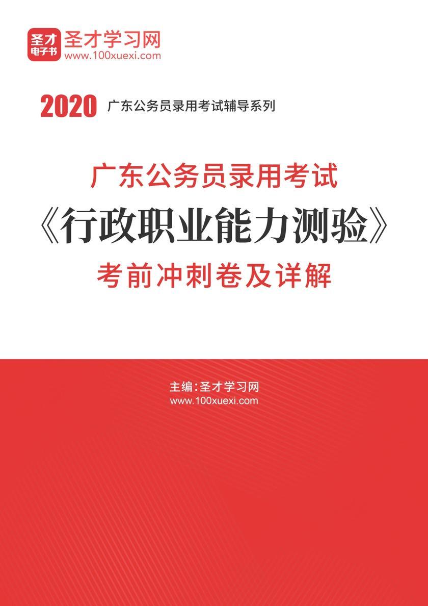 2020年广东公务员录用考试《行政职业能力测验》考前冲刺卷及详解