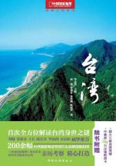 台湾(试读本)