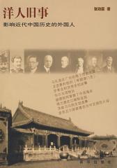 洋人旧事——影响近代中国历史的外国人(试读本)