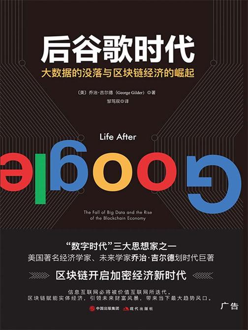 后谷歌时代:大数据的没落与区块链经济的崛起