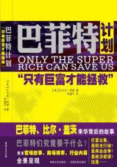 巴菲特计划——只有巨富才能拯救(试读本)