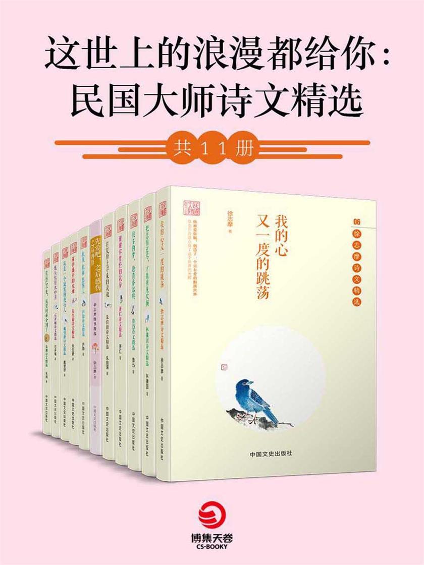 民国大师诗文精选(共11册)